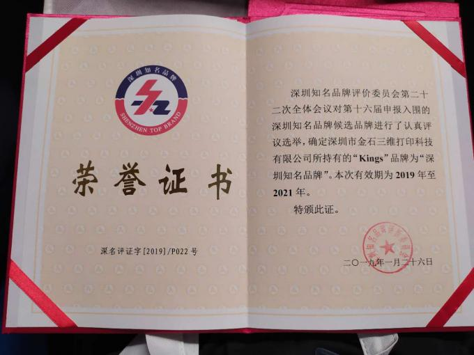 Kings 3D Printer - Shenzhen Famous Brand Authorization Certificate